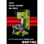SAKAI 小型フライス盤(ミニミーリングマシン)  MM-250S3 単相100v専用 【別途送料かかります。】