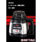 軒下推奨 回転レーザーレベル 専用三脚付  MJ-300(受光器セット2人分付) 盗難保証付