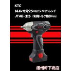 KTC メカニック充電式インパクトレンチセット  JTAE-315 (9.5sq 14.4v)スペアバッテリー付