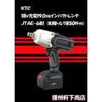 KTC メカニック充電式インパクトレンチセット  JTAE-681 (19.0sq 18v) スペアバッテリー付