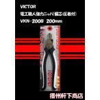 電工職人 ビクター 強力ニッパー 200mm  VKN−200−B (偏芯・圧着)エラストマ仕様
