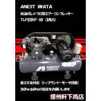 アネスト岩田 給油式レシプロ型エアーコンプレッサー TLP22EF-10 (3馬力)