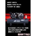 アネスト岩田 給油式レシプロ型エアーコンプレッサー TLP37EF-10 (5馬力)