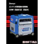 溶接職人 デンヨー エンジン発電機&溶接機  GAW-150ES2 (150A) セル式リコイル付