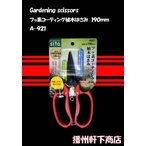 Gardening scissors 園芸植木ハサミ  A-921 全長190mm フッ素コーティング刃