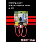 Gardening scissors 園芸用花ハサミ  A-922 全長175mm フッ素コーティング刃