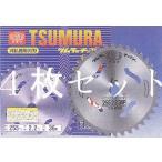 ツムラ 刈払チップソー 255*36P L型  4枚組