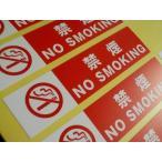 買うほどお得★禁煙ステッカー1枚250円〜100枚2,000円/送料無料・禁煙シール 物置 ミニハウス ログハウス 倉庫内の禁煙にNO SMOKINGステッカー