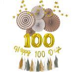 regalo 100日祝い 飾り ナチュラル 飾り付け 女の子 お食い初め 100days お祝い シンプル セット ペーパーファン 星 ガーランド
