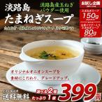 2種から選べる 淡路島たまねぎスープ たまねぎスープ 生姜入りたまねぎスープ 送料無 食品 送料無 ポイント消化 送料無 お試し 食品 スープ 得トクセール