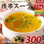 送料無料 3種飲み比べ 携帯スープ 15食 300円 送料無 食品 送料無 ポイント消化 お試し 得トクセール オニオン 玉ねぎ タマネギ 中華 わかめ スープ