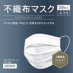マスク 20枚 99%カットフィルター採用 3層構造 ふつうサイズ 不織布マスク 使い捨て マスク 白 ウイルス 花粉 ハウスダスト 送料無料