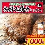 「送料無料 北海道産小麦100%使用 お好み焼きミックス 180g×5袋 得トクセール ポイント消化 食品 お試し グルメ 送料無 1000円 ポッキリ」の画像