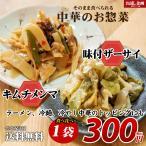送料無料 2種から選べる 中華のお惣菜1袋 ザーサイ キムチメンマ 得トクセール 食品 ポイント消化 299円 お試し 食品