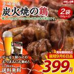 送料無料 炭火焼きの鶏 50g×2袋 ポイント消化 お試し わけあり ギフト お取り寄せ グルメ 訳あり 特産品 通販 宮崎 おつまみ 産直