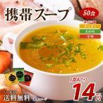 ※訳アリ299円SALE商品は完売致しました※ 送料無料 選べる 携帯スープ 50食 オニオン 中華 スープ 得トクセール お試し 期間固定 ポイント消化 オープン記念