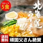 送料無料 選べる北海道ラーメン3食( 味噌味 醤油 塩 )
