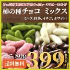 柿の種 柿の種チョコ 4種ミックス 80g チョコ チョコレート  ゆうメール便専用 お試し ...