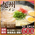 送料無料 3種から選べる 九州ラーメン2食セット( 熊本