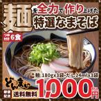 なまそば 6食  麺180g×3袋 希釈つゆ付 1000円 ぽっきり ゆうメール便