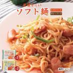 ソフト麺4食 選べる粉末ソース付 トマトソース、カレーソース 麺 160g×4 ゆうメール便専用