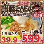 タイムセール特別価格!讃岐うどん 生うどん 麺300g×5袋  15食  ゆうメール便専用