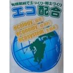 カニガラ配合・オリジナル有機100%ペレット肥料 20キログラム