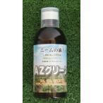 高純度ニームオイル AZグリーン原液 250ccボトル  花、ガーデニング用品