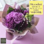 花ギフト 誕生日 青い 紫 カーネーション ムーンダスト 花束 スタンディングブーケ  Mサイズ 贈り物 傘寿 古希 お祝い
