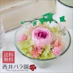 プリザーブドフラワー Giseleジゼル ガラスベース アレンジメント誕生日プレゼント 花 ギフト