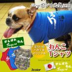 Tシャツ 犬用 ばらいぬバガテルオリジナル商品
