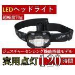 送料無料 最安値 超軽量 LEDヘッドライト 単4型乾電池対応 【明るさ168ルーメン/実用点灯最高120時間】 ジェスチャーセンシング 6つの点灯モード 防水性能IPX6