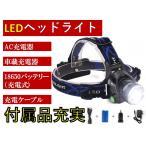 送料無料 最安値 LEDヘッドライト 超強力 防水耐熱仕様 ヘルプライト 充電用ケーブル・ACアダプタ・電池付属