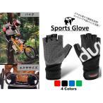 トレーニンググローブ 筋トレ エクササイズグローブ フィットネス サイクリンググローブ ベンチリスト 男女兼用 送料無料 全4色 S〜XL サイズ