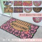 玄関マット おしゃれ 室内 屋外 ラバー&コイヤーマット 薔薇 ローズ ウェルカム かわいいドアマット ピンク 猫 キャット