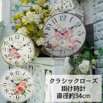 掛け時計 クラシックローズ クロック 薔薇 おしゃれ 軽量 見やすい 直径34cm