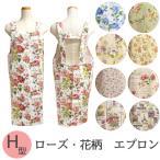 エプロン H型 ローズ 花柄  薔薇店 ギフト プチプラ 母の日