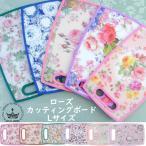 まな板 カッティングボード ローズ Lサイズ おしゃれ  かわいい 薔薇 花柄 ピンク