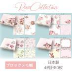 ブロックメモ帳 ローズ マリー ルーシー カルシア ローズヴィーナス ロマンチック 薔薇 かわいい 日本製