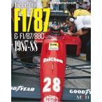 Ferrari F1/87&88C  1987-1988ジョーホンダ秘蔵写真 NO11【MFH BOOK メール便送料無料】