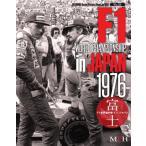 NO21. F1 WORLD CHAMPIONSHIP in JAPAN 1976 Joe HONDA Racing Pictorial Series by HIRO【MFH BOOK メール便送料無料】