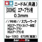 [000HG]エアブラシ用ニードル 0.3mm【タミヤ取寄せ純