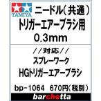 トリガーエアブラシ用ニードル 0.3mm【タミヤ取寄せ純