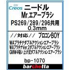 Mr.エアブラシ PS269/PS289/PS296 0.3mm メーカー純正ニードル【GSIクレオス取寄せ純正】