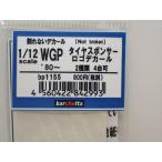 1/12 WGP タイヤスポンサーロゴデカール '80〜 2種類 4台分(割れないデカール)【BP1155】