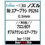 Mr.エアブラシ PS264 0.3mm用《ノズル》【クレオス取寄せ純正 対応:プロコンBOY ダブルアクションタイプ PS264】