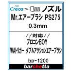 Mr.エアブラシ PS275 0.3mm用《ノズル》【クレオス取寄せ純正 対応:プロコンBOY ダブルアクショントリガータイプ PS275】