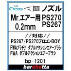 Mr.エアブラシ PS270 PS267  0.2mm用《ノズル》【クレオス取寄せ純正 対応:PS267 PS270 FWAプラチナダブルアクション】