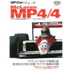 GP CAR STORY Vol.1 McLaren MP4/4 【三栄書房 メール便送料無料(商品説明)欄をご確認ください】