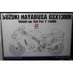 1/12 SUZUKI HAYABUSA GSX1300R ディテールアップセット(tamiya1/12対応)【ホビーデザイン HD02-0358】